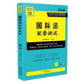 二手 国际法配套测试(第八版) 数学辅导中心 中国法制出版社
