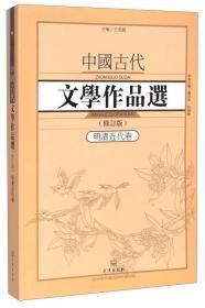 中国古代文学作品选1·明清近代卷(修订版)