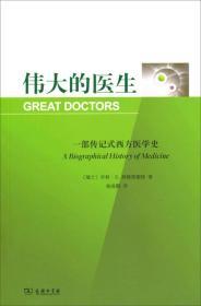 伟大的医生:一部传记式西方医学史