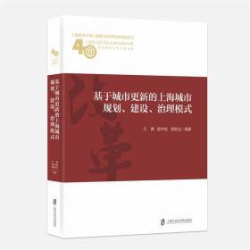 送书签uq-9787552023220-基于城市更新的上海城市规划、建设、治理模式