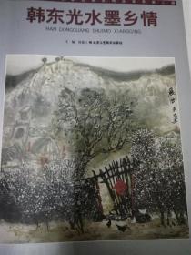 中国当代画坛著名画家精品荟萃:谷溪书画集