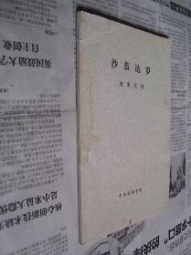 沙恭达罗(季羡林译)