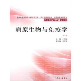 病原生物与免疫学(供高职高专护理专业用)