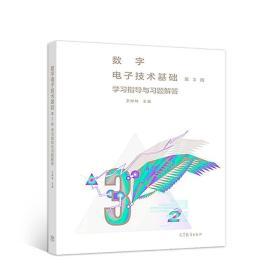 数字电子技术基础(第3版)学习指导与习题解答