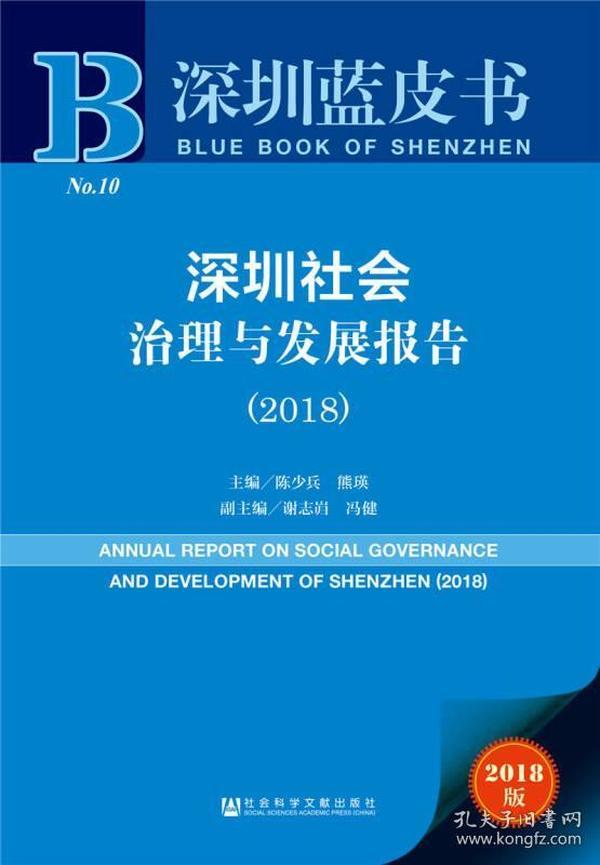 深圳蓝皮书——深圳社会治理与发展报告(2018)