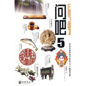 问吧5——有关中国文化的101个趣味问题