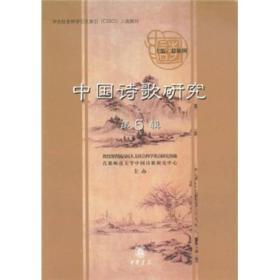 中国诗歌研究.第五辑