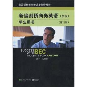 新编剑桥商务英语(中级)学生用书  (英)休斯 第三版 9787505875661 经济科学出版社