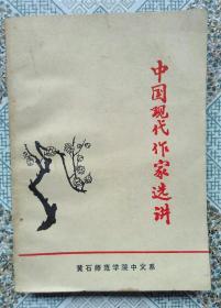 中国现代作家选讲