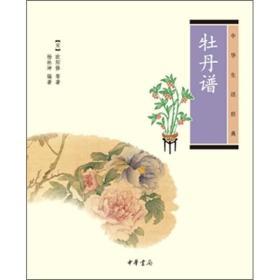 中华生活经典---牡丹谱