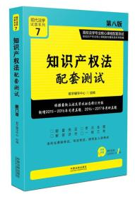 二手知识产权法配套测试(第八版)教学辅导中心 中国法制出版社