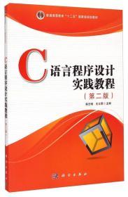 """C语言程序设计实践教程(第二版)/普通高等教育""""十二五""""国家级规划教材"""