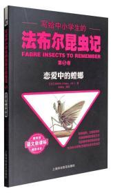 写给中小学生的法布尔昆虫记第⑤卷:恋爱中的螳螂