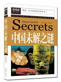 中国未接之谜