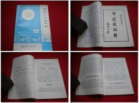 《遗教三经益解》,32开集体著,福建1994出版,5944号,图书