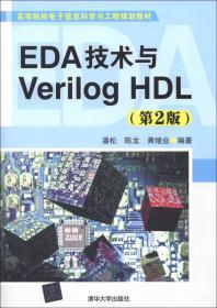 EDA技术与Verilog HDL