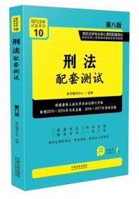 9787509386927-hs-刑法配套测试:高校法学专业核心课程配套测试(第八版)