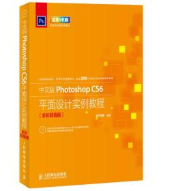 中文版   Photoshop  Cs6  平面设计实例教程   (全彩超值版)