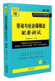 劳动与社会保障法配套测试:高校法学专业核心课程配套测试(第八版)