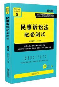 民事诉讼法配套测试:高校法学专业核心课程配套测试(第八版)