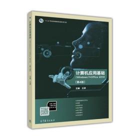 计算机应用基础(Windows 7+Office 2010)(第4版)