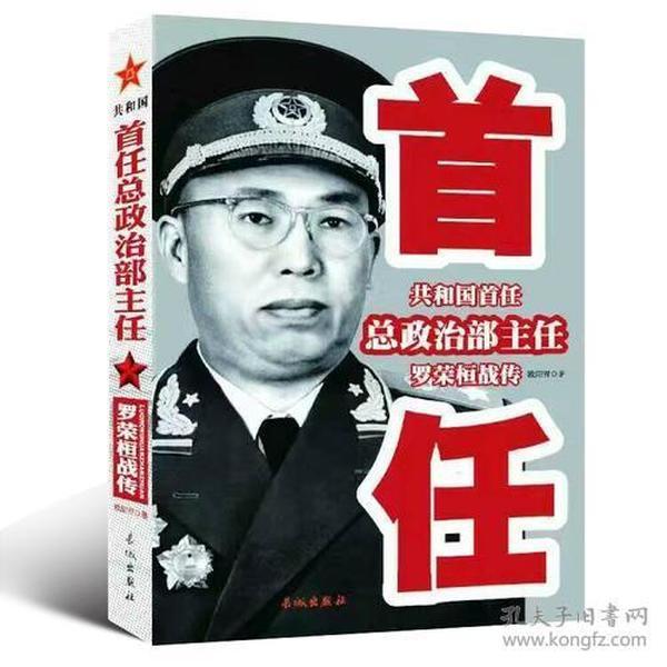 首任总政治部主任罗荣桓战传