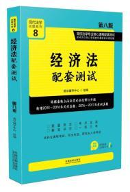 9787509386941-hs-现代法学试题系列8  经济法配套测试