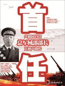 共和国首任总军械部部长王树声战传