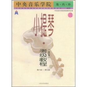 小提琴(业余)考级教程(第6级-第7级)