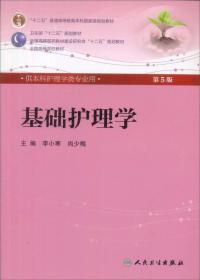 基础护理学(第5版)