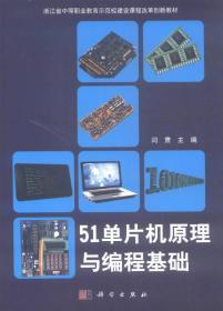 51单片机原理与编程基础