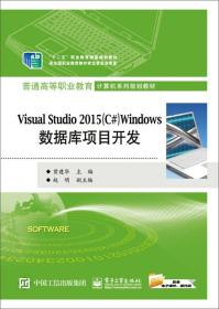 Visual Studio 2015(C#)Windows数据库项目开发