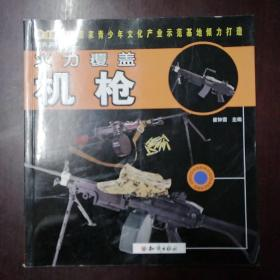 经典兵器典藏:火力覆盖机枪
