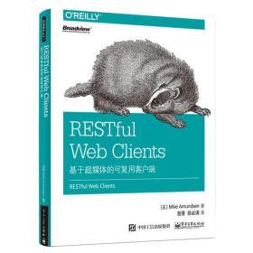 RESTful Web Clients:基于超媒体的可复用客户端