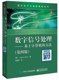 数字信号处理――基于计算机的方法(第四版)