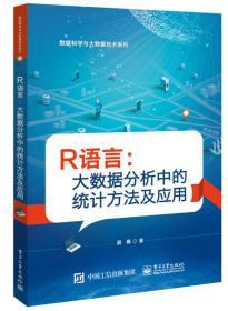 R语言 大数据分析中的统计方法及应用 薛薇 电子工业出版社 9787121339158