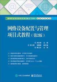网络设备配置与管理项目式教程(第2版)