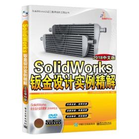 SolidWorks�k金�O���例精解(2018中文版)