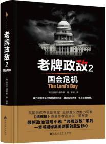 老牌政敌 2:国会危机