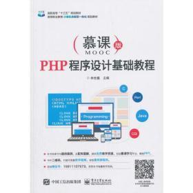 PHP程序设计基础教程