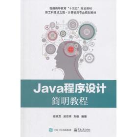 (可发货)Java程序设计简明教程