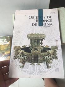 中国青铜器(西班牙文)