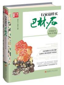 行家这样买巴林石:中国最美彩石全知道
