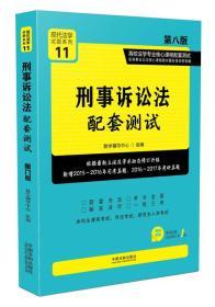 刑事诉讼法配套测试:高校法学专业核心课程配套测试(第八版)