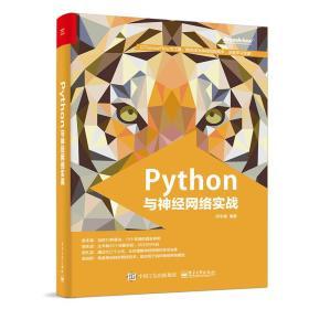 Python与神经网络实战