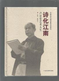 诗化江南:卢星堂艺术人生/贾德江主编/2010年/全新/WL066