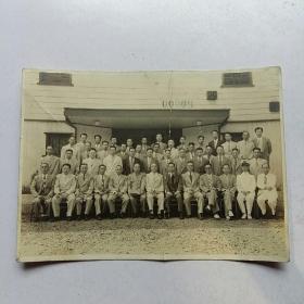 日本赔偿及归还物资接收委员会同人合影【1949年8月于东京 照片背面有合影人姓名】