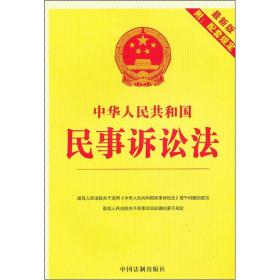 中华人民共和国民事诉讼法(最新版)