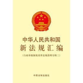 中华人民共和国新法规汇编:行政审批制度改革法规清理专辑三