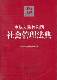 中华人民共和国社会管理法典 注释法典第二版.33